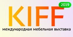 Мы принимаем участие в мебельной выставке Kiff 2019
