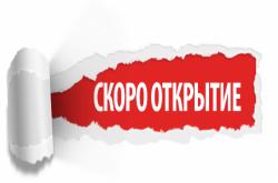 Открытие магазинов Мебель 7я по Украине!
