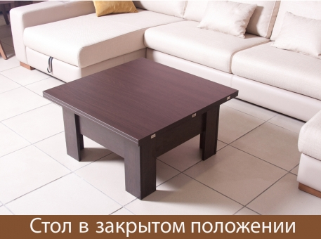 Обеденный стол-трансформер Ингуз-1