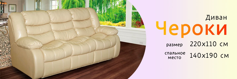Раскладной диван Чероки