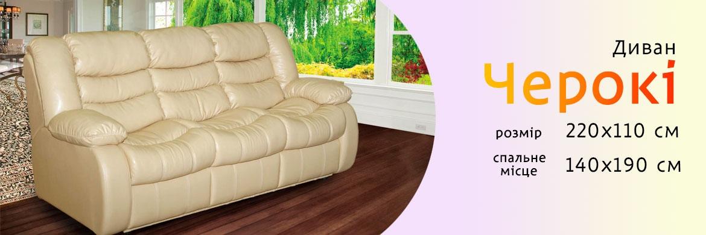 Розкладний диван Черокі