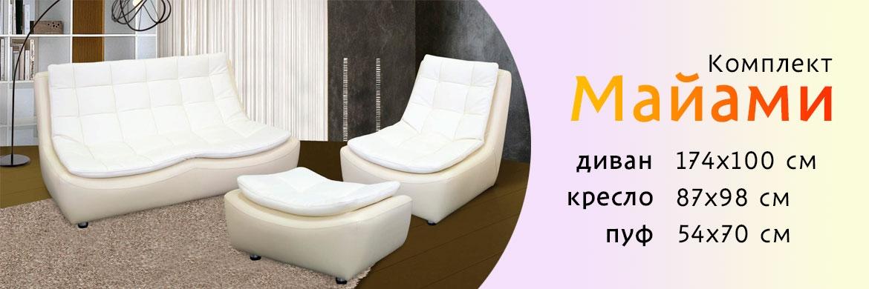 Комплект Майами: диван, кресло, пуф