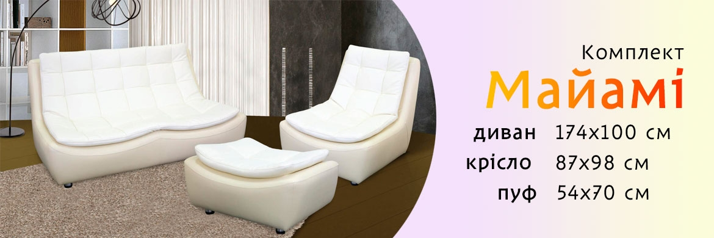 Комплект Майамі: диван, крісло, пуф
