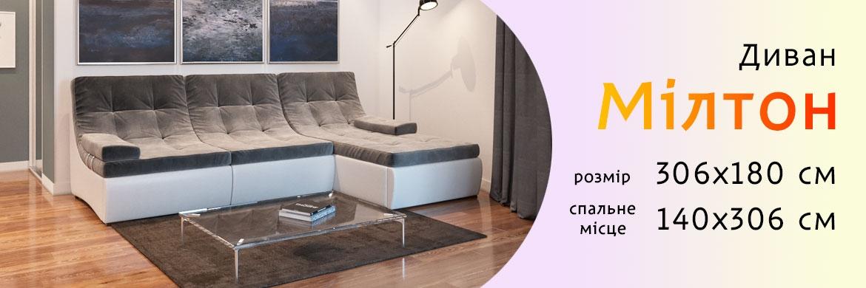 Розкладний диван Мілтон