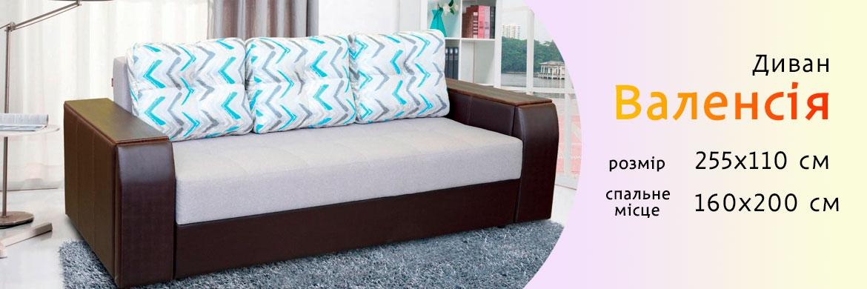 Розкладний диван Валенсія