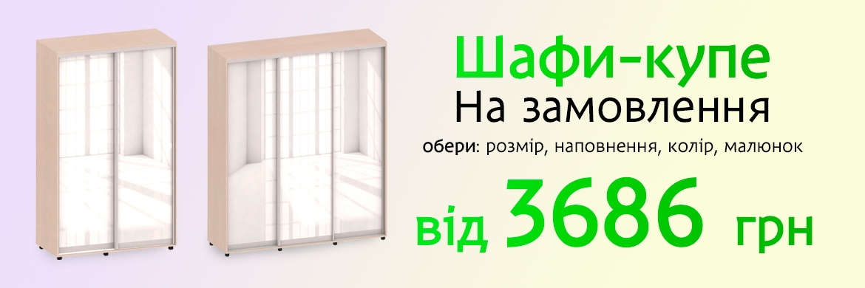 Шкафы-купе под заказ от 3686 грн