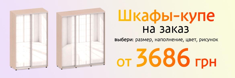 Шкафы-купе на заказ от 3686 грн